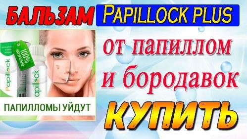 Папилломы мочевого